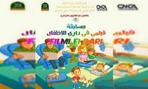 Photo of اطلاق مسابقة الميكرو فيلم موجهة للأطفال