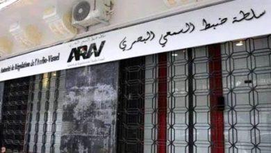 Photo of Amendement de la Constitution: l'ARAV définit les cadres du débat de la mouture sur les chaînes audiovisuelles