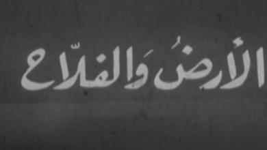 """Photo of برنامج أحمد وحيد """"الأرض والفلاح"""""""