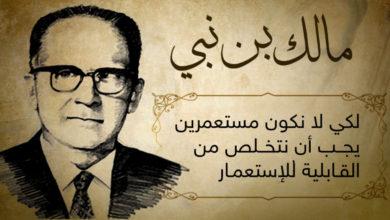 Photo of المفكّر الجزائري مالك بن نبي