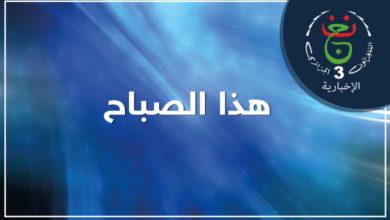 Photo of برنامج هذا الصباح