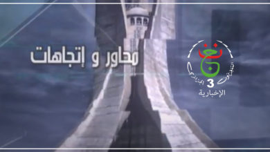 Photo of برنامج محاور واتجاهات