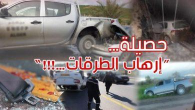 Photo of Accident de la route:une victime et 141 blessés en 24 heures