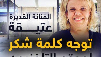 "Photo of الفنانة القديرة ""عتيقة"" توجه رسالة شكر لموقع التلفزيون الجزائري"