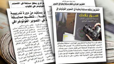 "Photo of اهتمام إعلامي واسع بمسابقة ""صوّر بلادك"" للتلفزيون الجزائري"