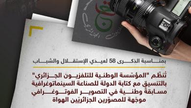 Photo of صوَّر بْلادك: مسابقةٌ للمصوّرين الشباب على التلفزيون الجزائري