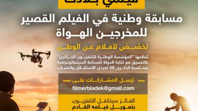 """Photo of """"فيلمي بْلادك"""": مسابقةٌ للمخرجين الناشئين على التلفزيون الجزائري"""