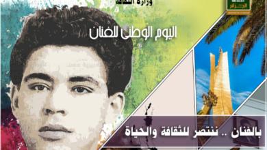 "Photo of وزارة الثقافة تحي اليوم الوطني للفنان تحت شعار ""بالفنان.. ننتصر للثقافة والحياة"""