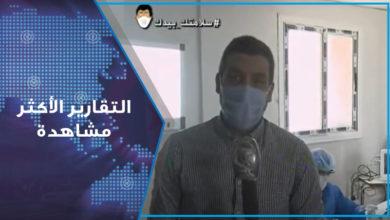 Photo of وهران: إرتفاع حالات الإصابة والأطباء يدعون إلى مزيد من الإلتزام بالتدابير الوقائية