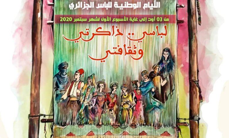 Photo of وزارة الثقافة تعلن عن إطلاق شهر للتراث اللامادي خاص باللباس التقليدي