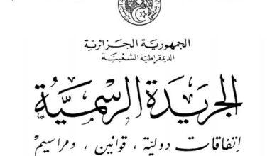 Photo of رئيس الجمهورية يعين أمناء عامين جدد في 6 وزارات