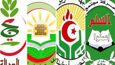 Photo of أحزاب سياسية في الجزائر تندّد باتفاق التطبيع