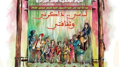Photo of وزارة الثقافة تعلن عن إطلاقشهر التراث اللاّمادي