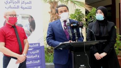 Photo of Le premier Centre algérien de développement de la jeunesse inauguré à Aïn Benian