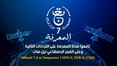 Photo of تابعوا قناة المعرفة على الترددات التالية وعلى القمر الاصطناعي نيل سات