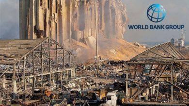 Photo of البنك الدولي يعرب عن استعداده لحشد التمويل للبنان للتعافي من آثار انفجار مرفأ بيروت