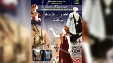 """Photo of Journées nationales du costume algérien sous le thème """"Mon costume, ma mémoire, ma culture"""""""