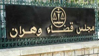 Photo of وهران: محكمة الاستئناف تدين قاضيين سابقين متهمين بالفساد بسنتين سجنا نافذا