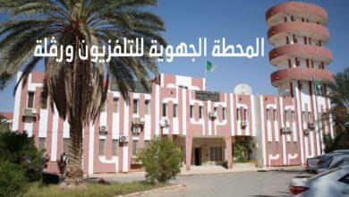 Photo of ورقلة: فعاليات المجتمع المدني تثني على التلفزيون الجزائري وتدعو إلى تحديث عديد البرامج بالأمازيغية