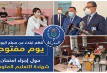 Photo of Journée ouverte sur la CHAINE 7 -EL MAARIFA- sous le thème «des épreuves du Brevet de l'enseignement moyen (BEM) »