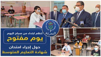 """Photo of التلفزيون الجزائري ينظم يوم مفتوح حول امتحان شهادة التعليم المتوسط عبر القناة السابعة """"المعرفة"""""""