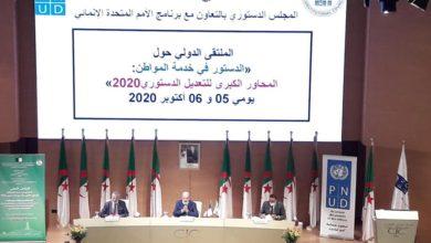 "Photo of انطلاق أشغال ملتقى دولي بالجزائر العاصمة حول موضوع ""الدستور في خدمة المواطن"""