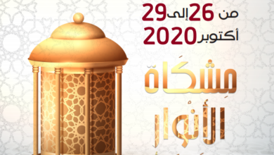 "Photo of انطلاق فعاليات ""أسبوع النبي"" تحت شعار ""مشكاة الأنوار في سيرة سيد الأخيار"""