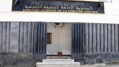 Photo of Fête du Mawlid Ennabawi : la journée de jeudi prochain chômée et payée