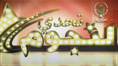 Photo of برنامج تحدي النجوم