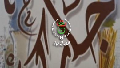 Photo of برنامج جــــاركة