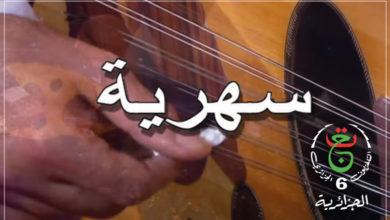 Photo of برنامج سهرية