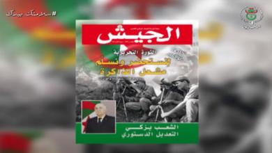 Photo of مجلة الجيش : الجزائر ستكون أكثر صلابة و تفتحا بدستور نوفمبر 2020