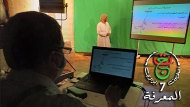 """Photo of Diffusion de cours de soutien au profit de tous les élèves sur la chaîne """"El Maarifa"""""""