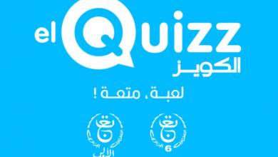 """Photo of برنامج """"الكويز"""".. التلفزيون الجزائري يوضّح"""