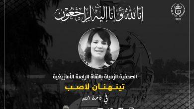 Photo of الزميلة الصحفية بالقناة الرابعة الأمازيغية تينهنان لاصب في ذمة الله