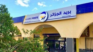 Photo of مؤسسة بريد الجزائر تطلق مشروعًا لدمج المؤسسات الناشئة والمصغّرة تخصّ أعوانًا نقديين معتمدين