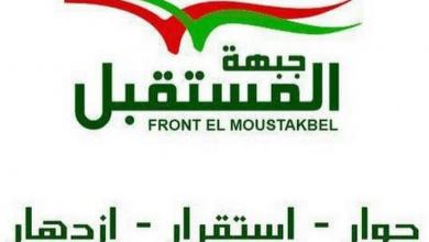 Photo of جبهة المستقبل: رئيس الجمهورية اتخذ قرارت شجاعة