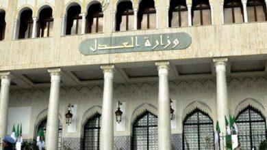 Photo of وزارة العدل تنظم عدة دورات تكوينية لفائدة القضاة و موظفي القطاع
