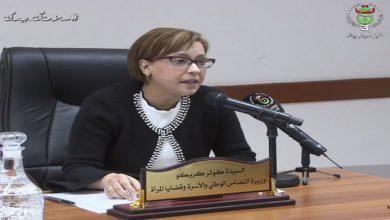 Photo of La ministre de de la Solidarité présente l'expérience de la femme algérienne en matière d'autonomisation économique et sociale