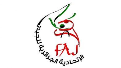 Photo of الإتحادية الجزائرية للجيدو: الجمعية العامة الانتخابية يوم 10 أفريل المقبل