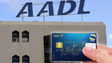 Photo of E-Paiement: l'AADL et AP préparent le lancement d'un service dédié au règlement du loyer