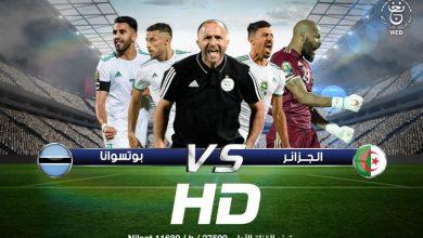 Photo of التلفزيون الجزائري ينقل مباراة الجزائر–بوتسوانا عبر تقنية HD