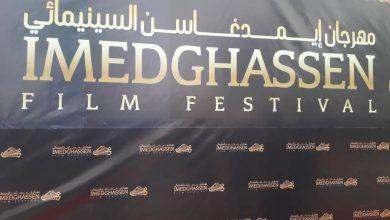 Photo of Batna province: Imedghassen International Film Festival kicks off
