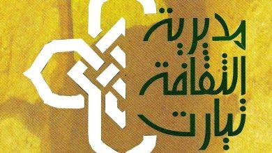 Photo of تيارت: الطبعة الرابعة للصالون الوطني للفن التشكيلي بدءا من 4 أبريل