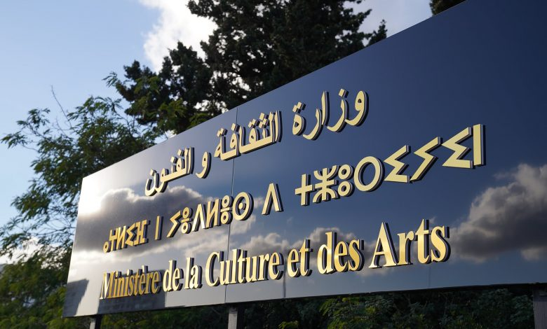 Photo of وزارة الثقافة تعلن عن إطلاق منصات رقمية لتسهيل عملية الحصول على خدمات القطاع