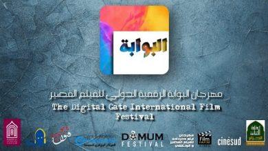 """Photo of تتويج الفيلم الجزائري """"هوس"""" في مهرجان البوابة الرقمية للفيلم الدولي القصير"""