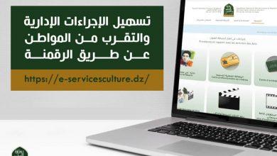 Photo of وزارة الثقافة تطلق أرضية رقمية لتسهيل عملية الاستفادة من خدمات القطاع