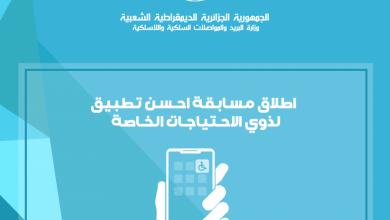 Photo of Handicapés: le délai de participation au concours national de développement d'applications mobiles prorogé