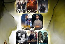 """Photo of Algerian series """"Liyam"""" ranks at the forefront of Arab drama"""