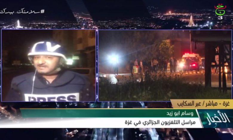 Photo of مراسل التلفزيون الجزائري في غزة : ارتفاع ضحايا قصف الإحتلال الاسرائيلي على بيت حانون شمال قطاع غزة إلى 20 شهيدًا